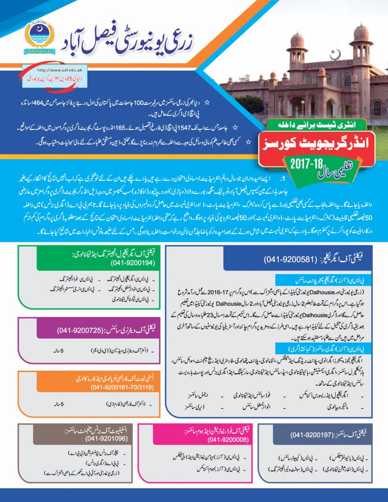 Agriculture University Faisalabad Admissions