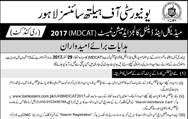 Important Instructions for MDCAT 2017 Candidates (Re-Conduct)