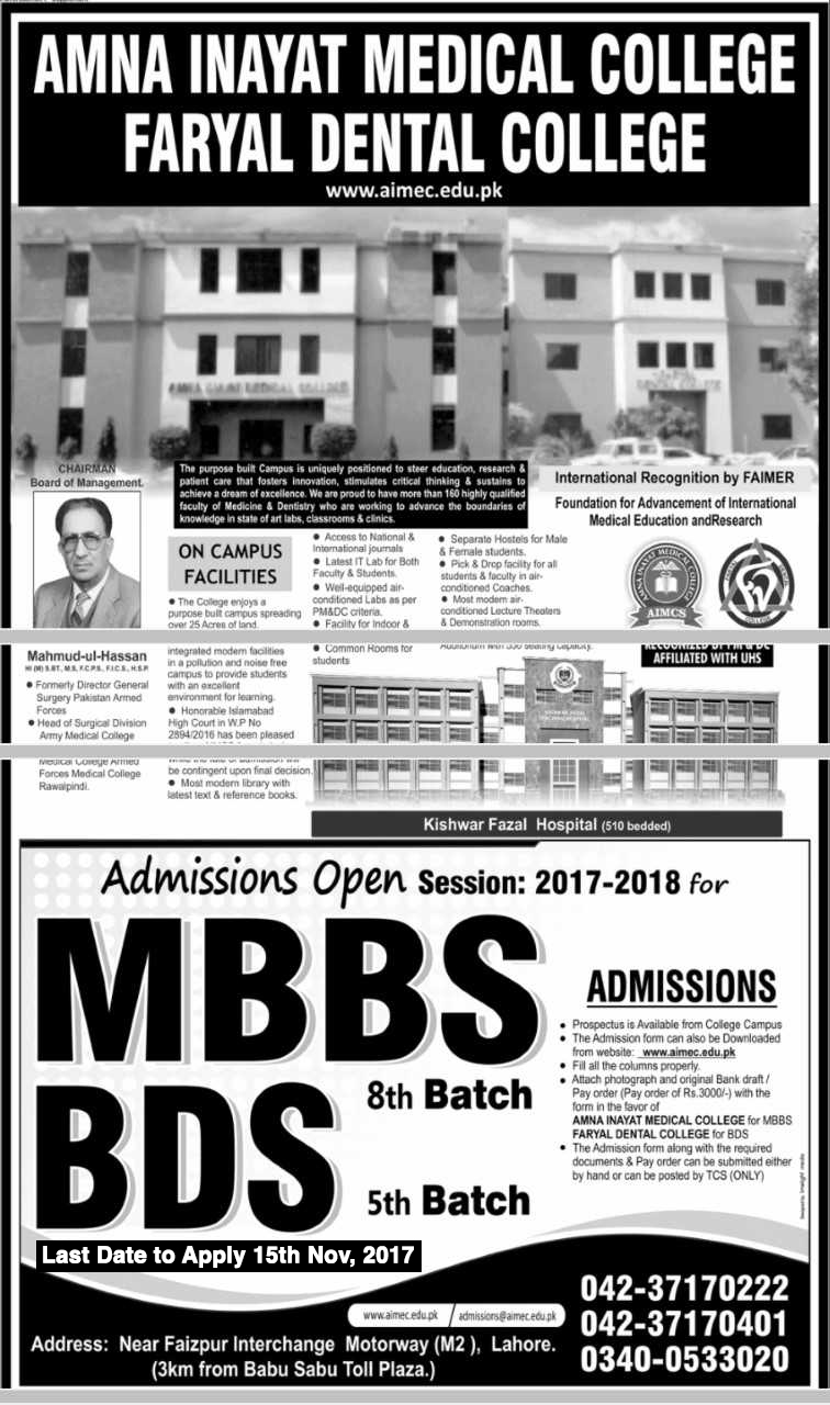 Amna Inayat Medical College (MBBS) & Faryal Dental College (BDS) Admissions 2017-18