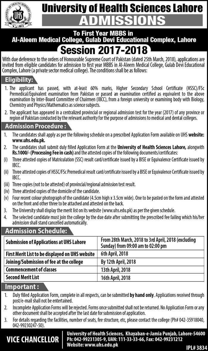 Al-Aleem Medical College, Lahore – Admissions 2017-2018