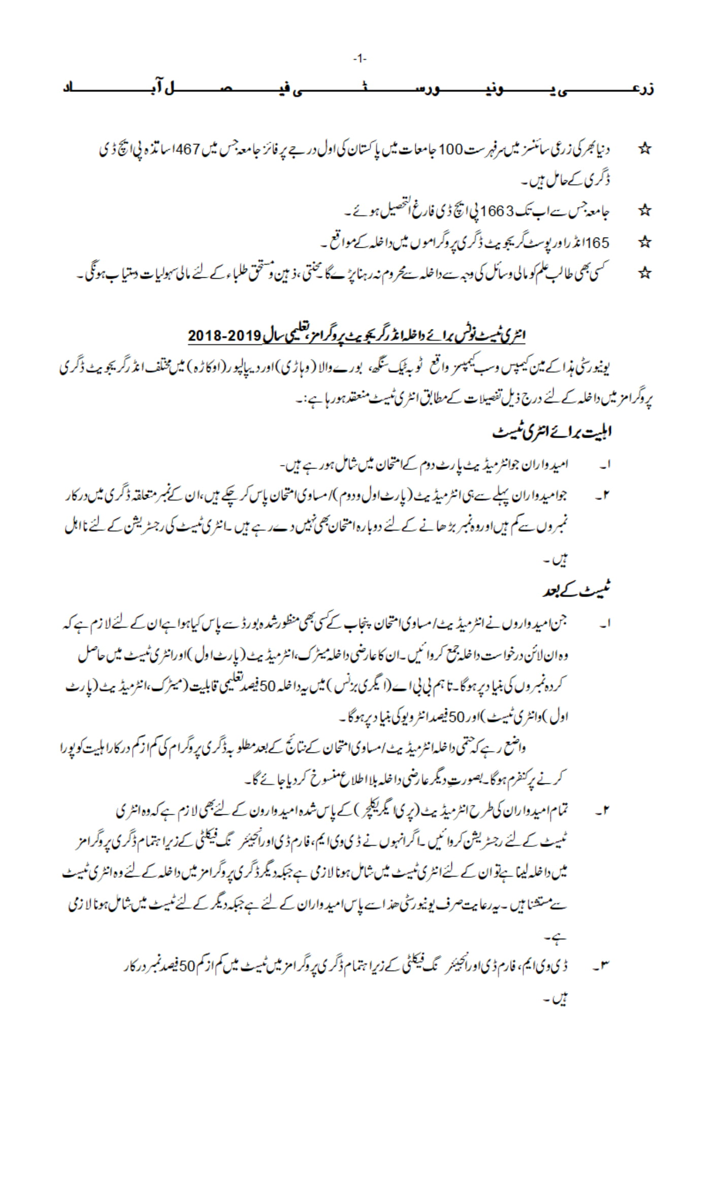 University of Agriculture Faisalabad (UAF) – First Entry Test Notice 2018