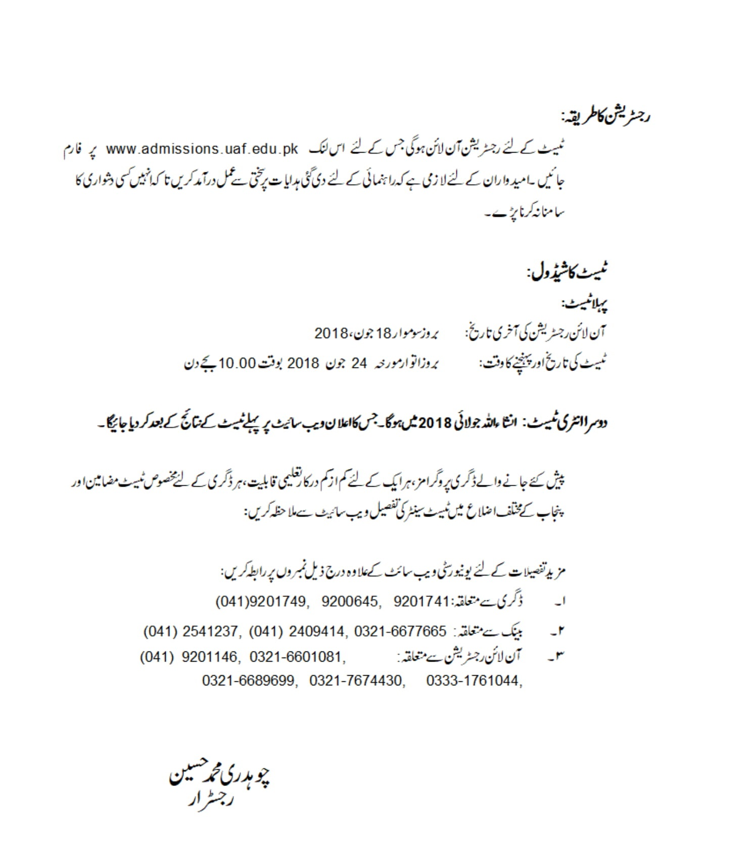 University of Agriculture Faisalabad (UAF) - First Entry Test Notice