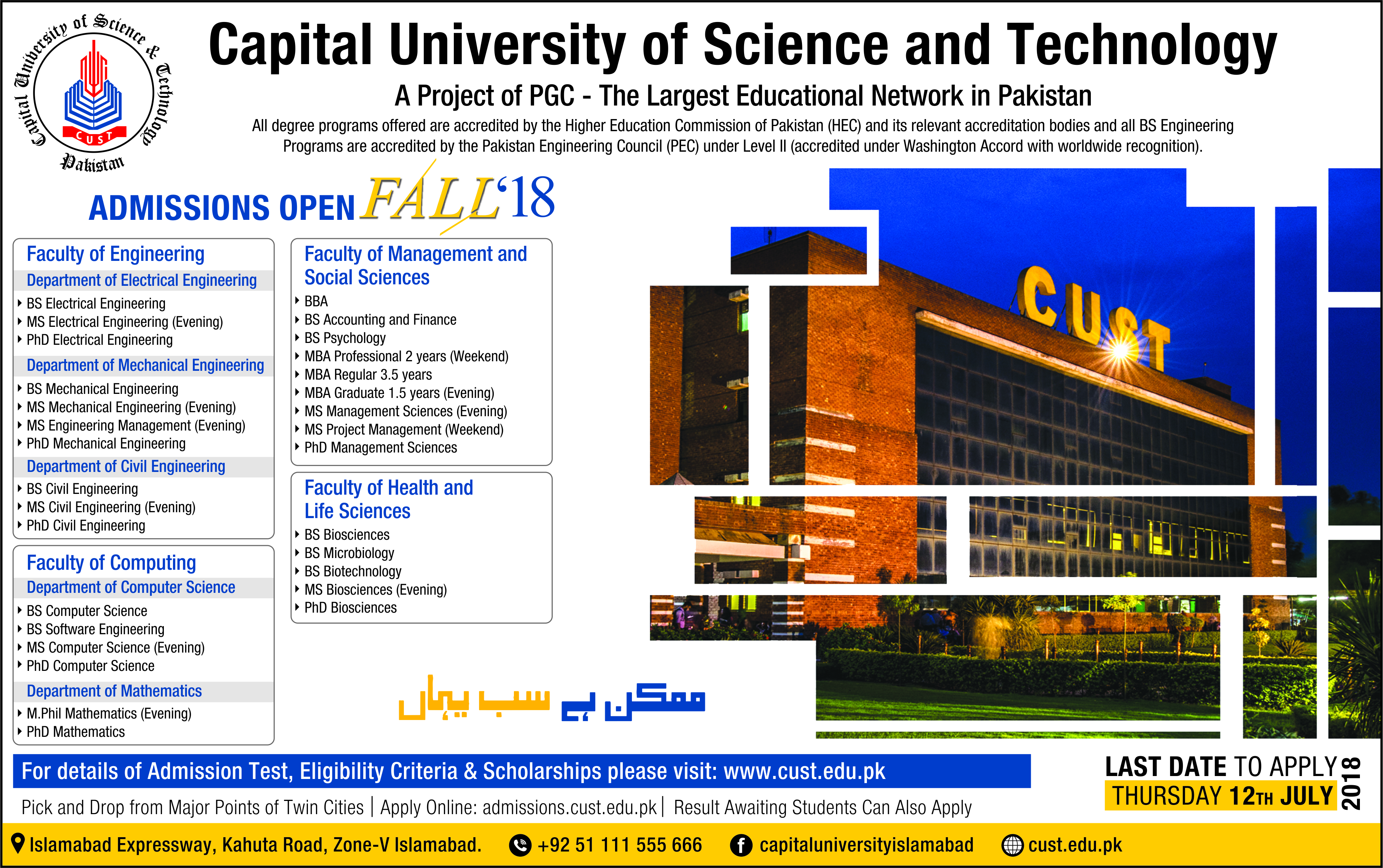 Capital University of Science & Technology(CUST) – Admissions 2018