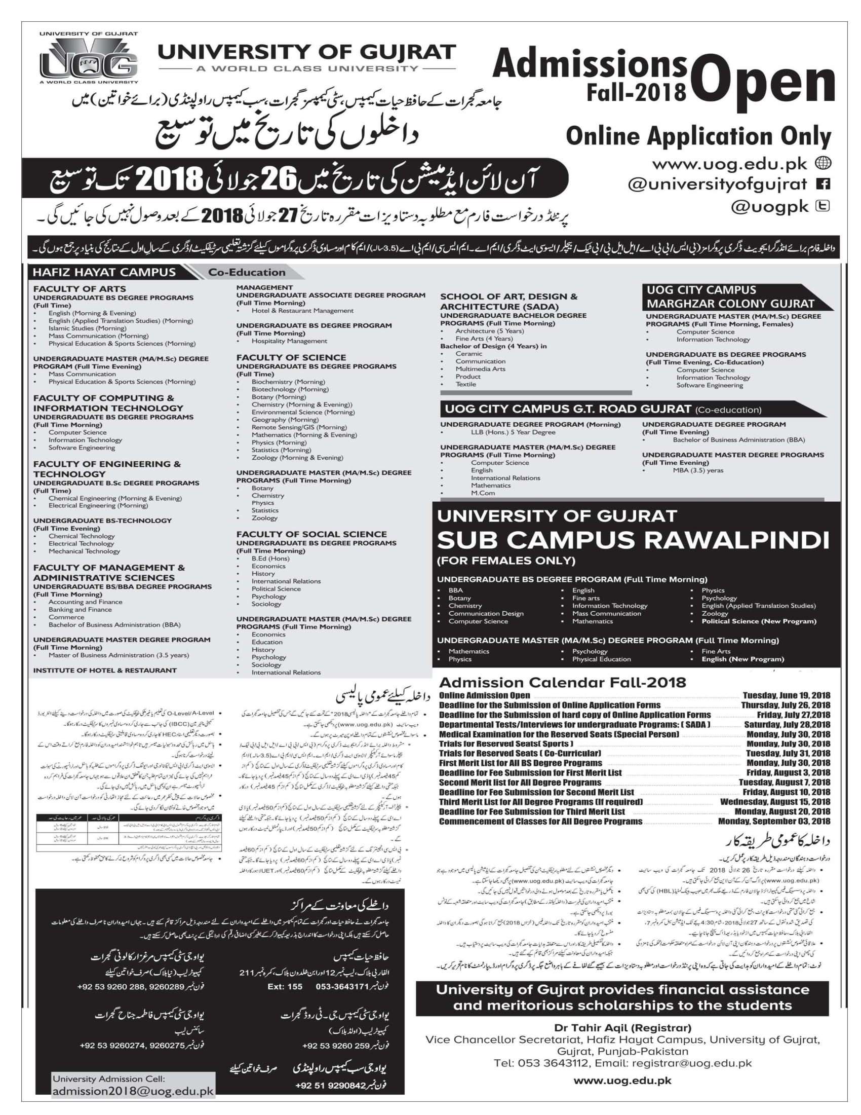 Deadline Extended for University of Gujrat (UOG) Admissions Fall 2018