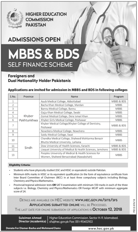 HEC – MBBS & BDS Self Finance Scheme Admissions 2018-19