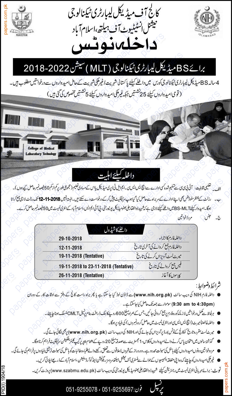College of Medical Laboratory Technology National Institute of Health, Islamabad Admission Notice