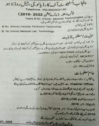 PUNJAB INSTITUTE OF CARDIOLOGY, ADMISSIONS 2018