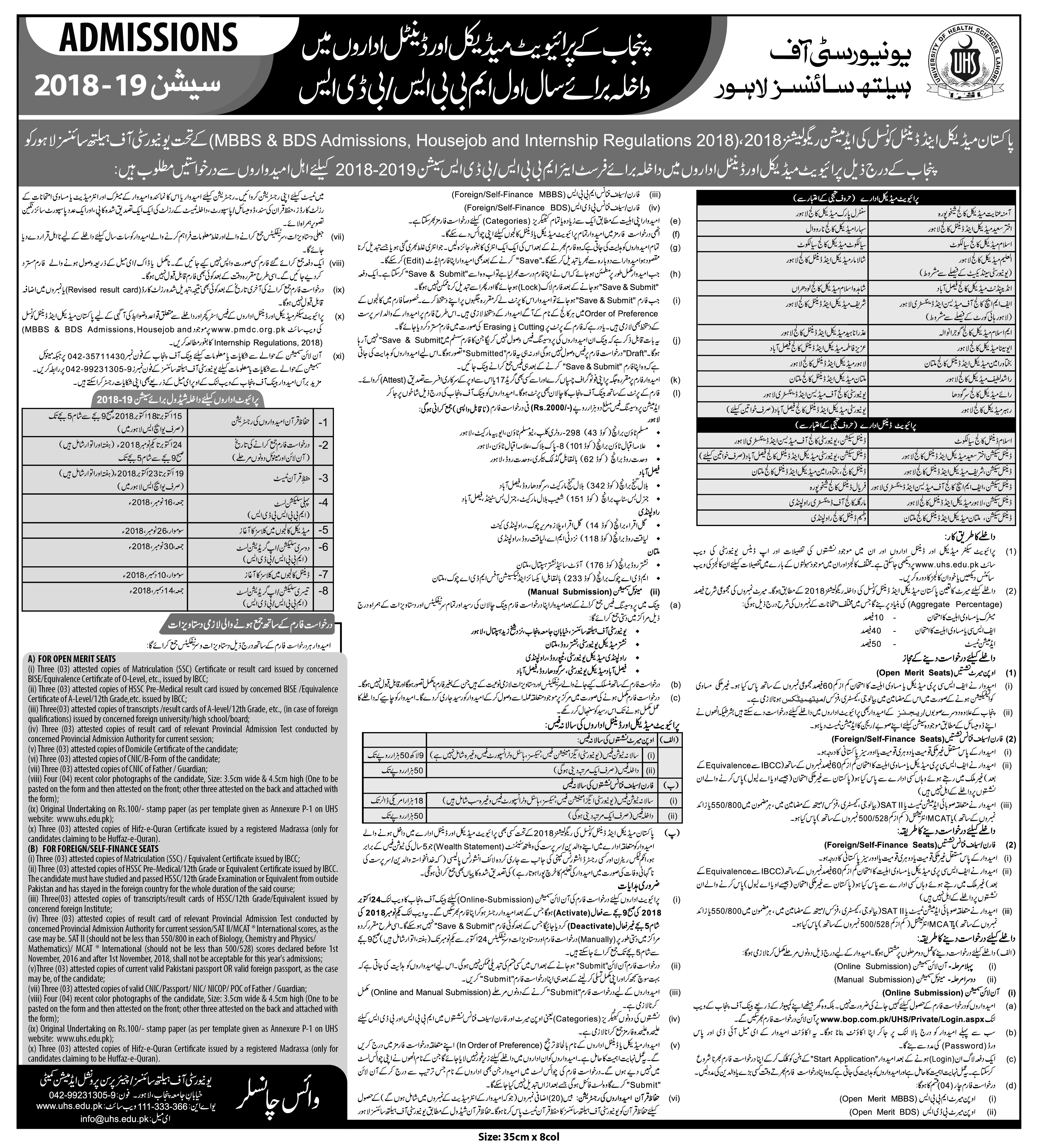 Admissions for Private Medical & Dental Colleges/Universities '18