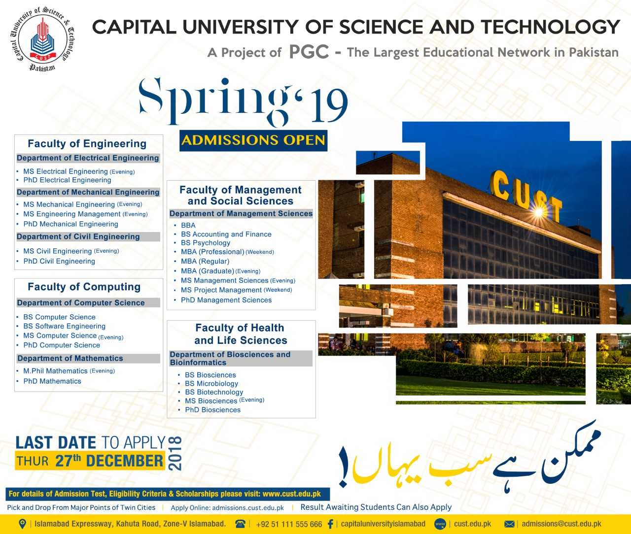 Capital University of Science and Technology Admission Open Spring 19